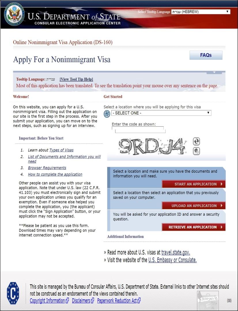 מילוי ויזה 1 - מסך 1 Apply For a Nonimmigrant Visa רישום ראשוני