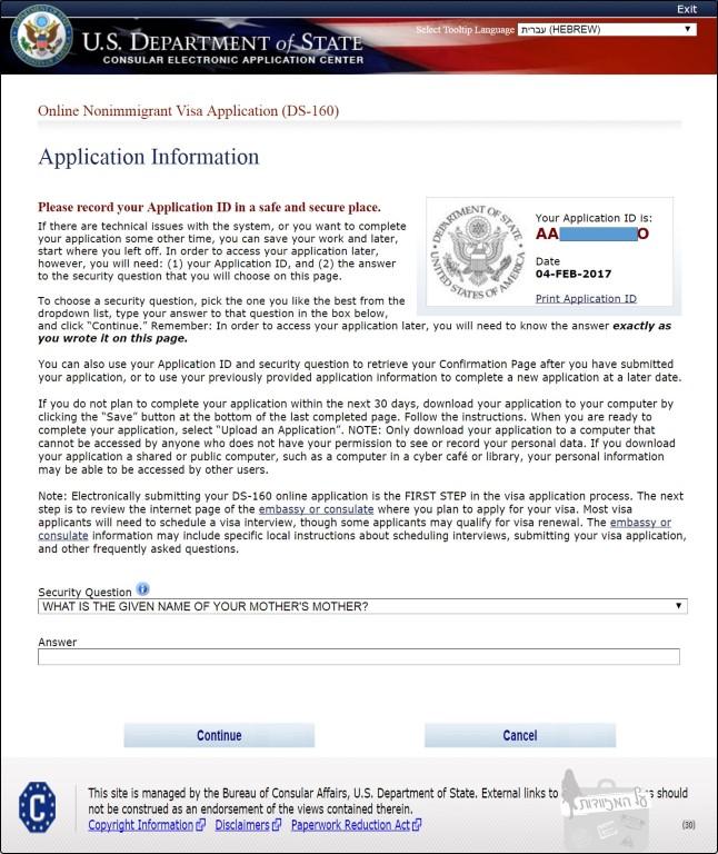 מילוי ויזה 2 - מסך 2 – Application Information