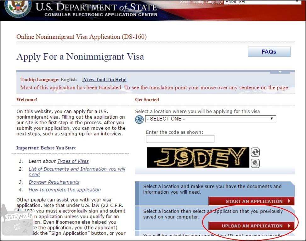 מילוי ויזה 30 - שחזור מידע - מסך 1 – Apply For a Nonimmigrant Visa
