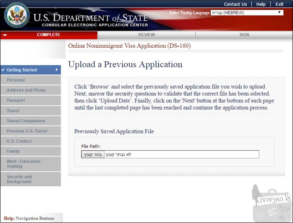 מילוי ויזה 31 - שחזור מידע - מסך 2 – Upload a Previous Application