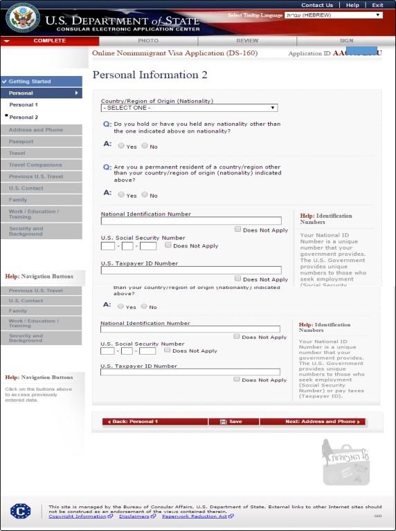 מילוי ויזה 5 - מסך 4 - 2 Personal Information