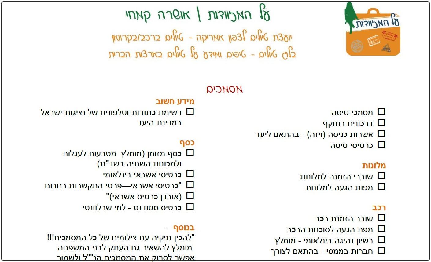 PDF - רשימת ציוד מלאה ומקיפה לטיול בחול