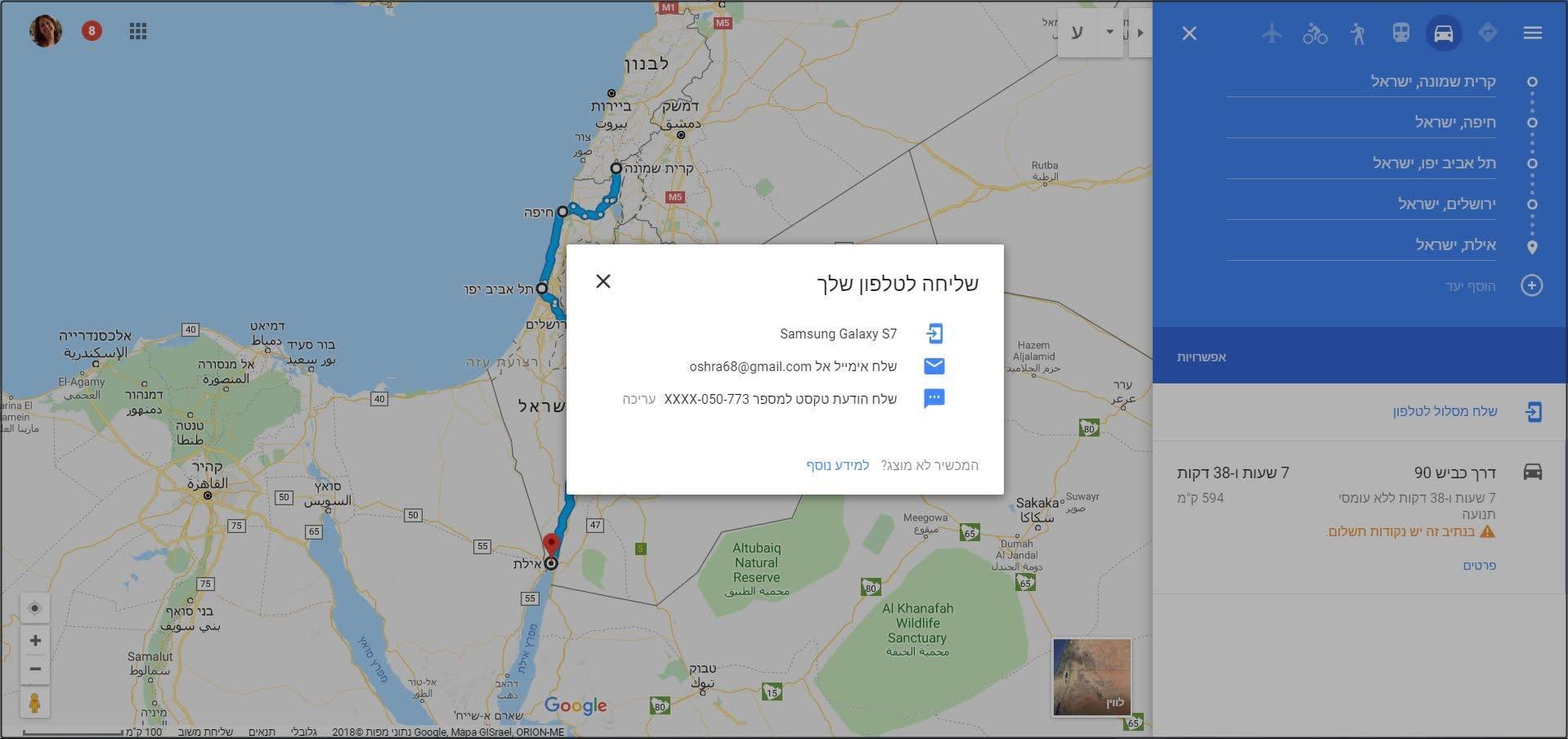 אושרה קמחי - על המזוודות. הורדת מסלול מ Google Maps מהמחשב אל הטלפון הנייד