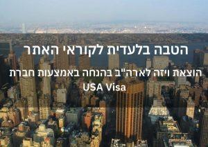 אושרה קמחי - הוצאת ויזה בהנחה באמצעות חברת USA Visa