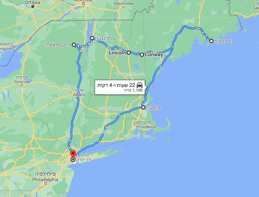 טיולים בחוף המזרחי מסלול ניו אינגלנד - על המזוודות