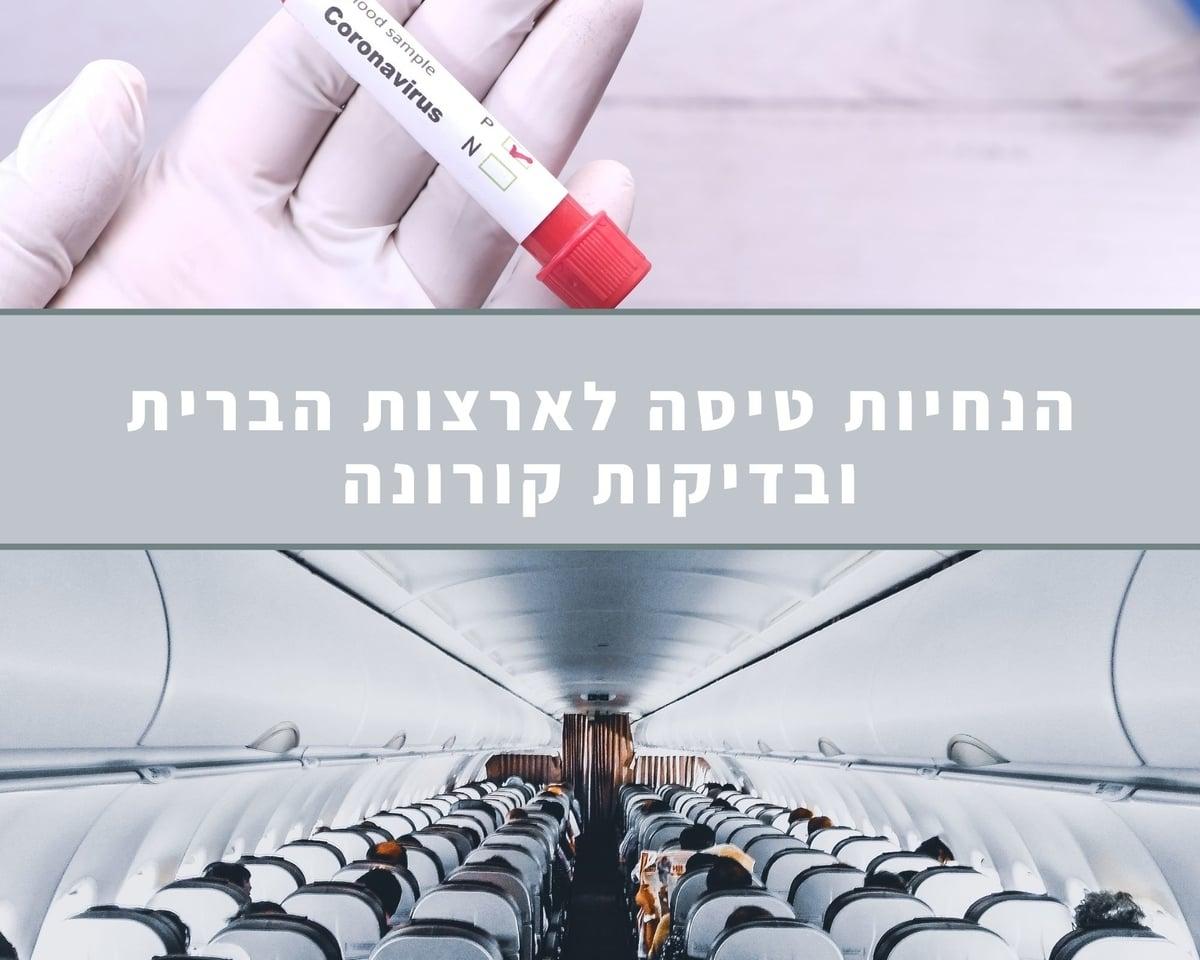 """האם האפשר לטוס לארצות הברית? האם צריך לעשות בדיקת קורונה לפני טיסה לארה""""ב? איפה עושים את הבדיקה לפני הטיסה? מה קורה בחזרה לארץ?"""